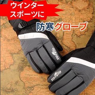 ウィンタースポーツに最適☆防_寒グローブ グレー(t4_gy)(手袋)