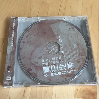 新品未使用 椎名林檎 真空地帯 Blu-ray ブルーレイ 彼奴等の居る真空地帯(ミュージック)