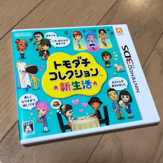 ニンテンドー3DS(ニンテンドー3DS)のトモダチコレクション新生活 3DS(携帯用ゲームソフト)