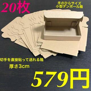 ⭐️ 【20枚】定形外郵便用小型ダンボール ゆうパケット クリックポスト対応(ラッピング/包装)
