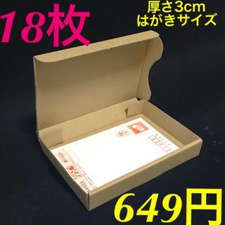 ⭐️【18枚】はがきサイズ 小型段ボール箱(ラッピング/包装)