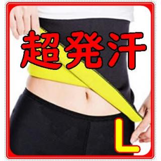 ダイエットベルト サウナベルト Lサイズ  エクササイズ 発汗ベルト(エクササイズ用品)