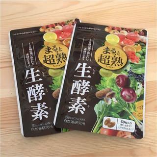【2袋】 まるっと超熟生酵素(ダイエット食品)