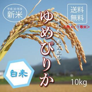 1等米!特A米!新米ゆめぴりか お米10kg お米 米 ブランド米 農家直送(米/穀物)