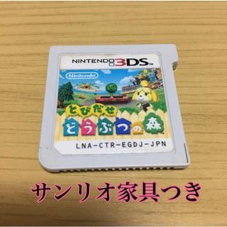 とびだせどうぶつの森 3DS サンリオ家具つき(携帯用ゲームソフト)