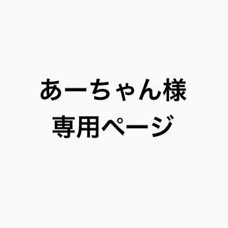 あーちゃん様専用ページ(菓子/デザート)