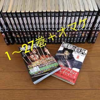 進撃の巨人 1〜27巻+オマケ