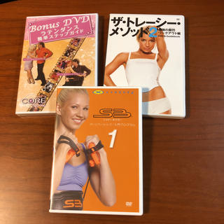 エクササイズ~DVD3つセット(スポーツ/フィットネス)