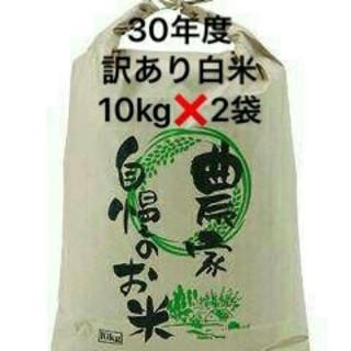 12月12日発送新米地元産100%こしひかり主体(複数米訳あり10キロ×2袋送込(米/穀物)