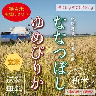 1等米!特A米!新米ななつぼし&ゆめぴりか 玄米 お米5kgずつ お米10kg