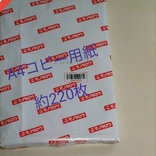 A4コピー用紙  約220枚(オフィス用品一般)