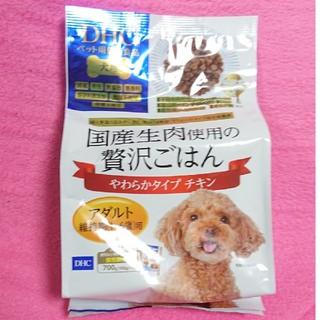 【8セット】DHC 国産生肉使用の贅沢ごはん やわらかタイプ(ペットフード)