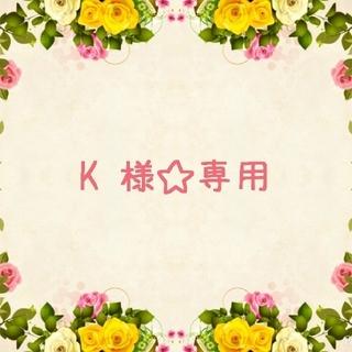 K様☆専用(スタイ/よだれかけ)