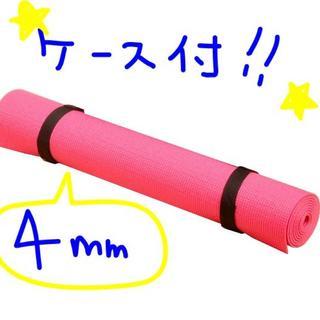 【超人気♪】エクササイズヨガマット 便利な収納ケース付 ピンク(ヨガ)