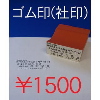 ¥1500☆ゴム印☆会社・企業印☆はんこ☆オーダーメイド(はんこ)
