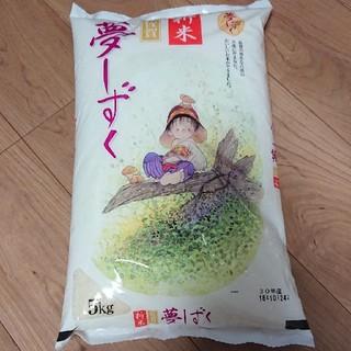 夢しずく 5キロ 新米(米/穀物)