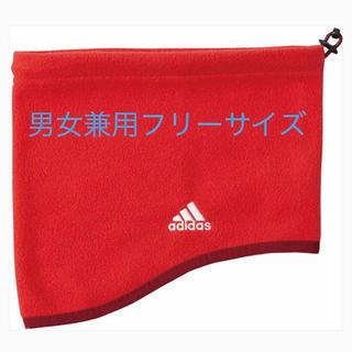 アディダス(adidas)の新品 adidas ネックウォーマー(ネックウォーマー)