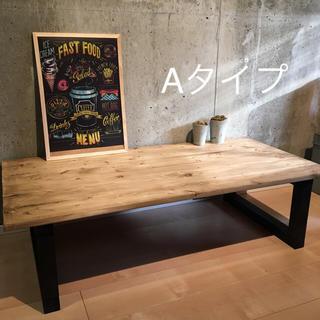 しんこ餅様専用!Aタイプ!ヴィンテージ ローテーブル(ローテーブル)