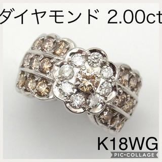 K18WG 絶品リング‼️ブラウン&ホワイトダイヤ 計2.00ct♡リング✨(リング(指輪))