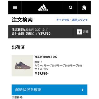 アディダス(adidas)のADIDAS YEEZY BOOST 700 MAUVE(スニーカー)