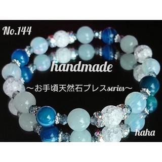 No.144-天然石ブレス-ブルー系(ブレスレット/バングル)