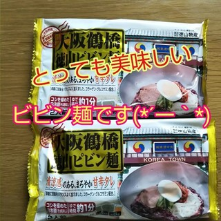 ビビン麺 2セット4個入り(麺類)