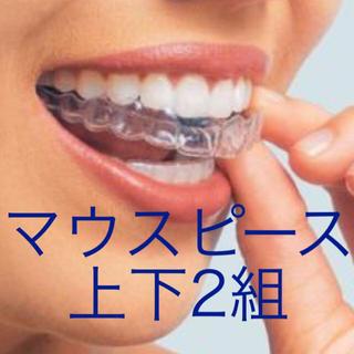 マウスピース 上下2組 (4つセット)ホワイトニング いびき頭痛歯ぎしり予防に(口臭防止/エチケット用品)