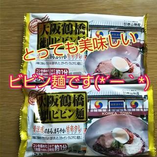 ビビン麺2セット4個入り(麺類)