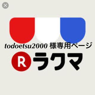 todoetsu2000 様専用ページです。(レッグウォーマー)