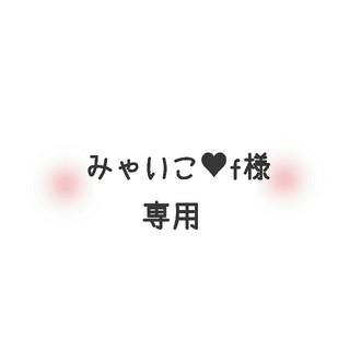 みゃいこ♥f様 専用ページ(スタイ/よだれかけ)