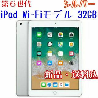 アップル(Apple)の第6世代 iPad Wi-Fiモデル シルバー 32GB(タブレット)
