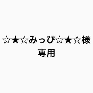専用(アート/エンタメ/ホビー)