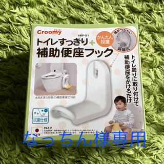 【新品】トイレ補助便座フック(補助便座)