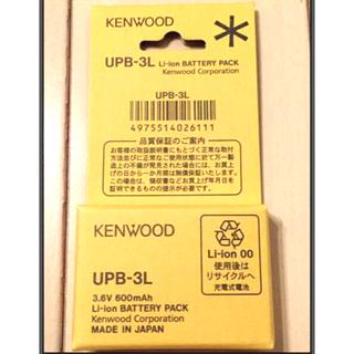 ケンウッド(KENWOOD)の★ケンウッド UPB-3L リチウムイオンバッテリ 3.6V600mAh ⑤(その他)