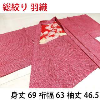 羽織 正絹 総絞り 赤 SR45★(着物)