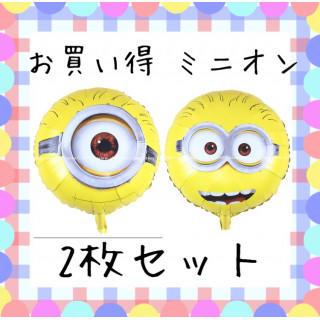 ☆ミニオンバルーン2枚セット☆(その他)