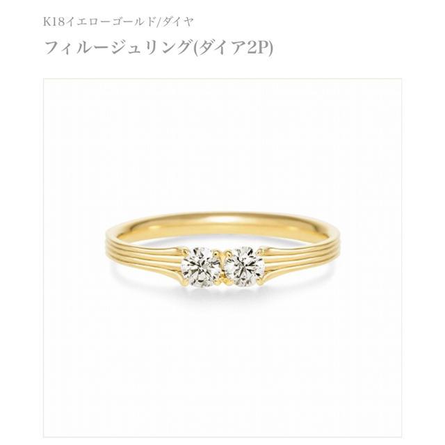 AHKAH(アーカー)の【美品】AHKAHフィルージュK18ダイヤリング レディースのアクセサリー(リング(指輪))の商品写真