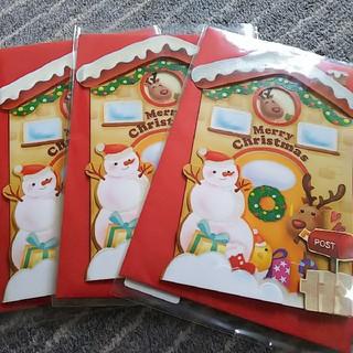 クリスマスカード 3枚セット(その他)