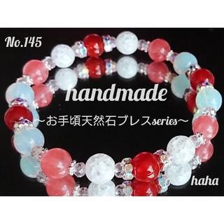 No.145-天然石ブレス-赤系(ブレスレット/バングル)