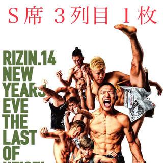 RIZIN.14 チケット S席 200レベル 3列目 1枚(格闘技/プロレス)