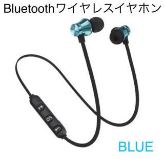 【新品】マグネット式 Bluetoothイヤホン ブルー ワイヤレス(ヘッドフォン/イヤフォン)