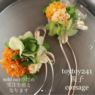 toytoy241 大小親子セット コサージュ 髪飾り (コサージュ/ブローチ)