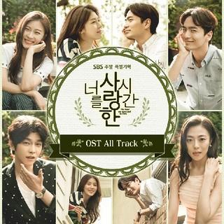 韓国ドラマ≪君を愛する時間≫ OST 2CD  韓国正規品・新品・未開封(テレビドラマサントラ)