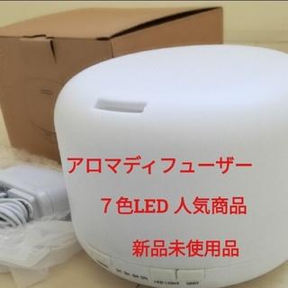数量限定値下げ 人気商品!! 超音波加湿器アロマディフューザー500ml大容量(アロマディフューザー)