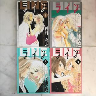 コウダンシャ(講談社)のライン 西村しのぶ 1〜4巻(女性漫画)