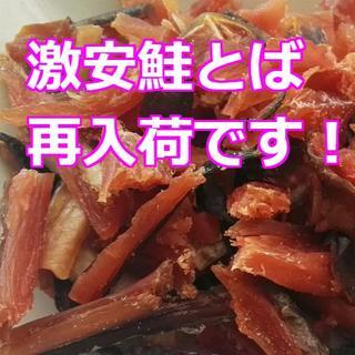 格安 激安 限定 お買い得 おいしい 訳あり 鮭とば 切落し おつまみ 珍味(乾物)