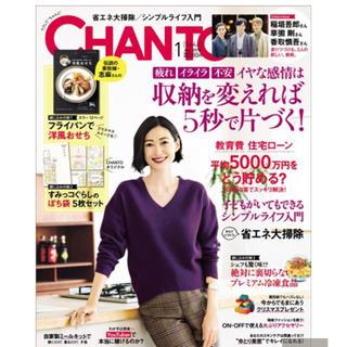 新品 雑誌 CHANTO 1月号(アート/エンタメ/ホビー)