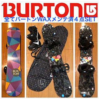 バートン(BURTON)の【デザイン◎】美品 全てBURTON メンテ済 レディース4点セット(ボード)