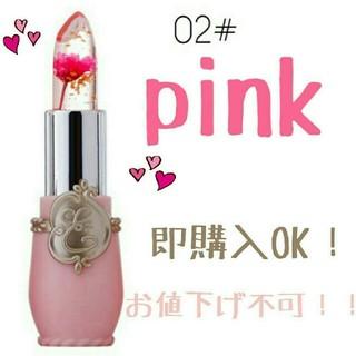 新品✨箱つき!金箔入り♥フラワーオイルリップ#2ピンク(口紅)