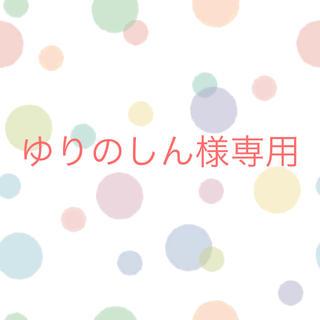 ゆりのしん様専用(ラッピング/包装)